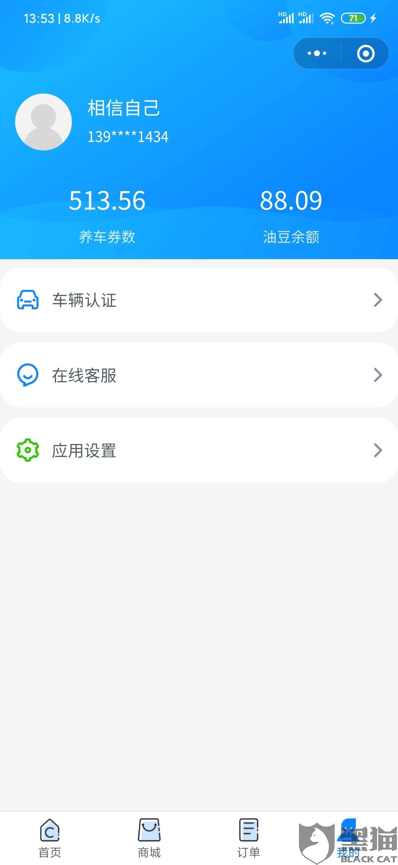 黑猫投诉:投诉河北领投网络科技有限公司利用车舵主平台骗钱