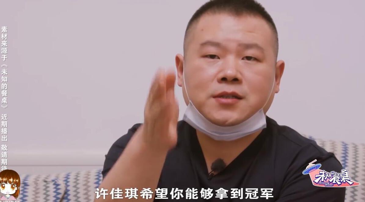 岳云鹏、MAMAMOO、安智煐、王君馨、田原、李昕融为许佳琪打call
