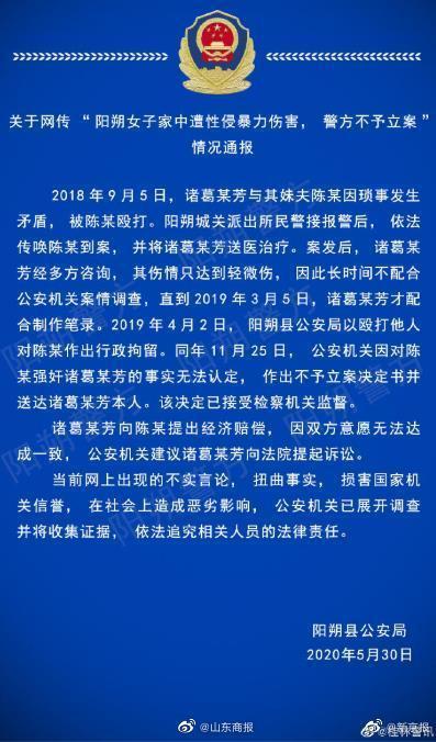桂林女子家中遭性侵暴力不立案警方通报:事实无法认定