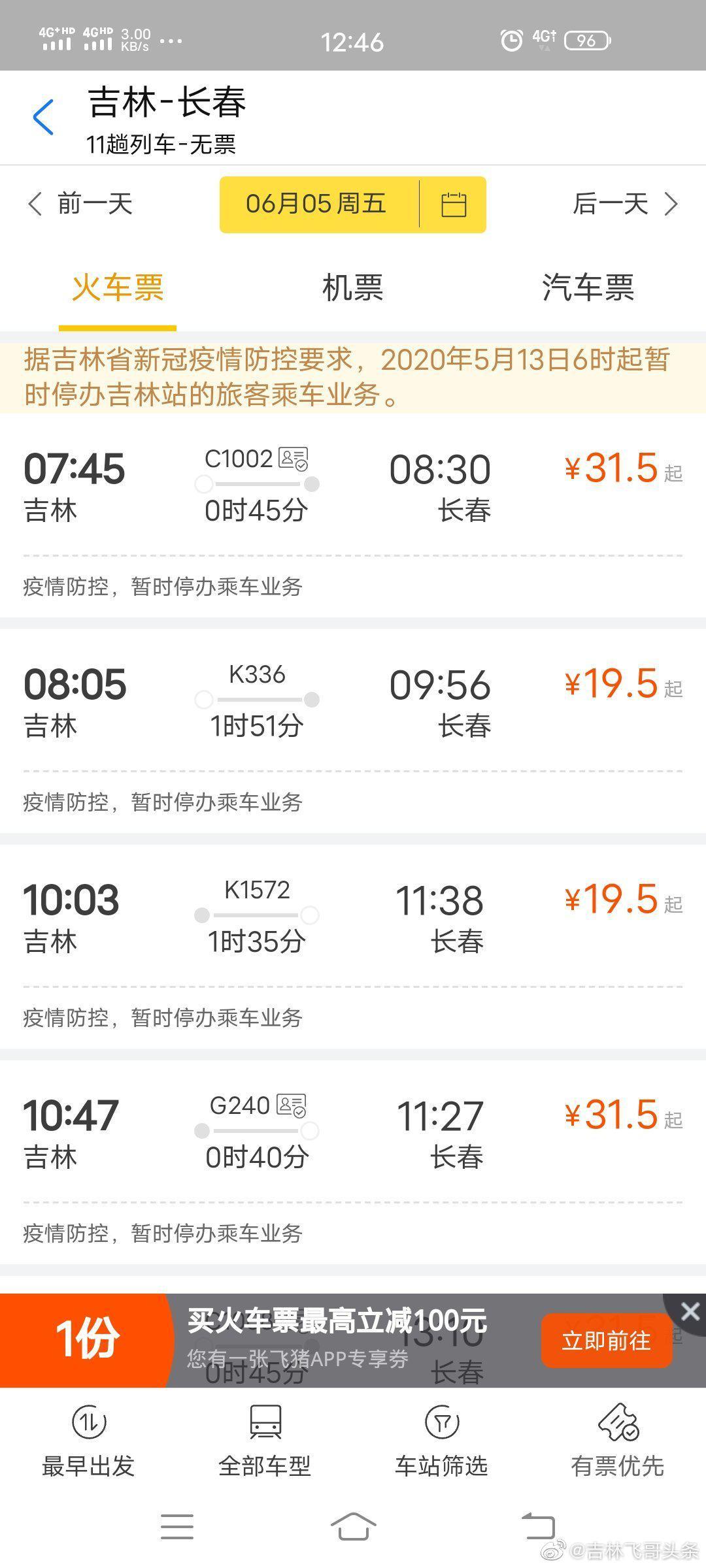 闲着没事儿查查吉林市到长春的火车票……