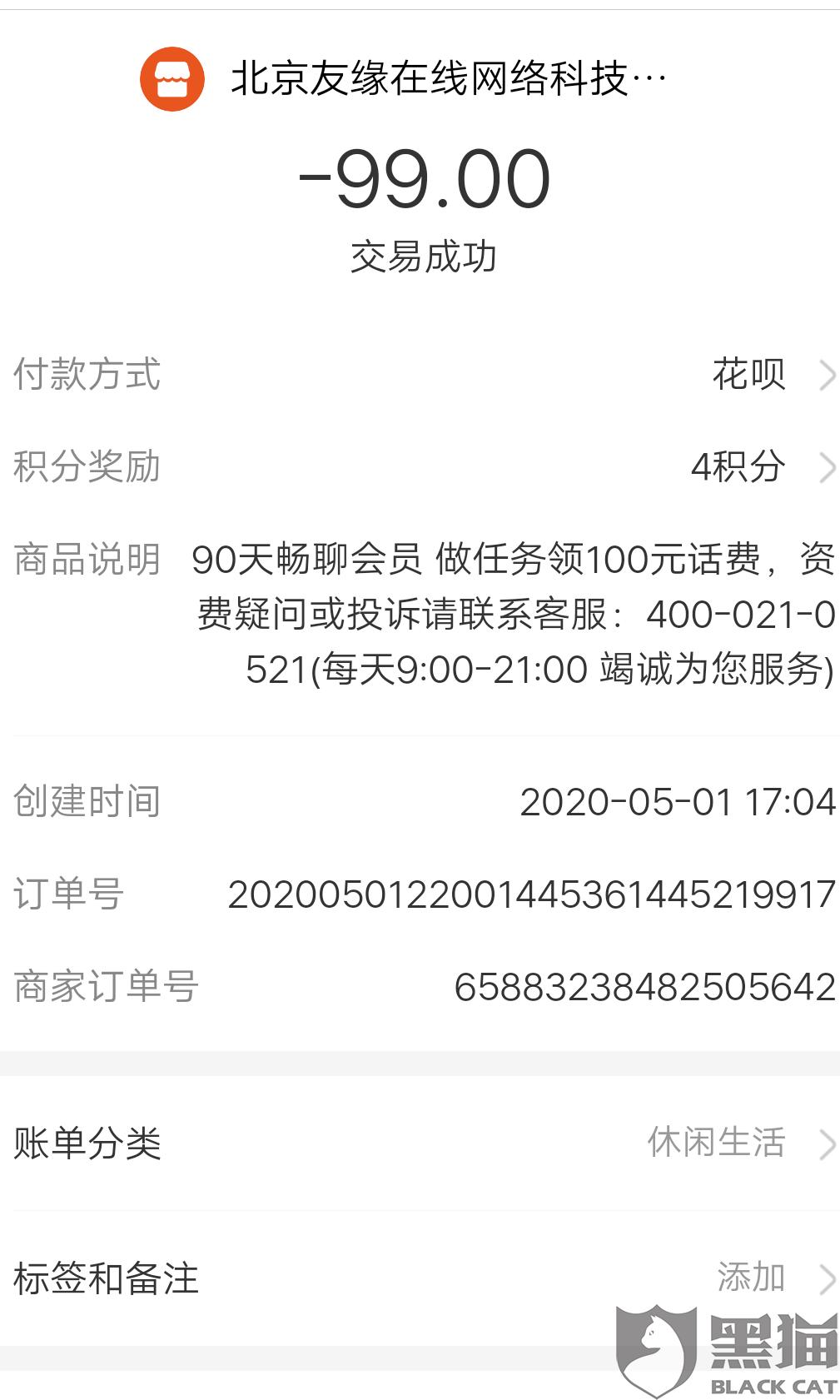 黑猫投诉:北京友缘在线网络科技股份有限公司用免费体验诱导用户开通免密支付,实则是在扣款消费