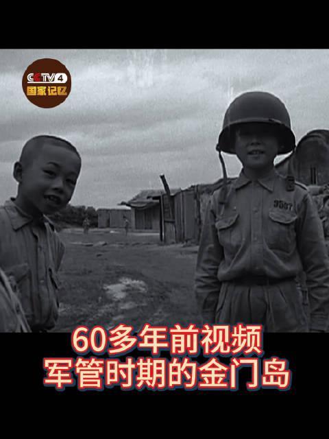 罕见视频!军管时期,金门岛上的几代人都在戒严和军管中生活