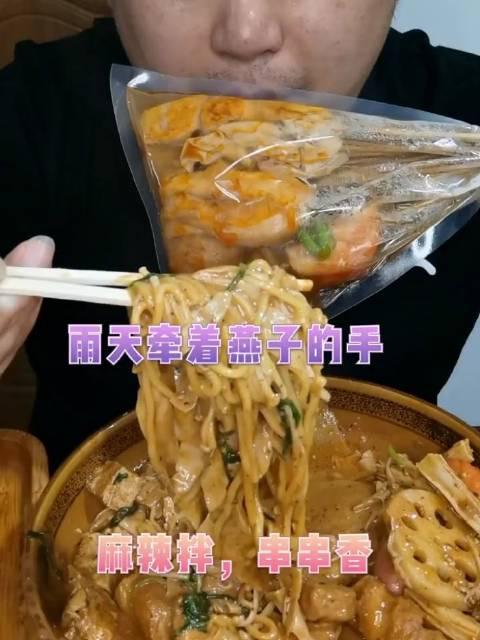 快嘴金威:雨天牵着燕子的手,吃麻辣拌、串串香