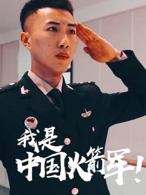 擦镜子换装?到底是哪个最帅?中国火箭军来报道!