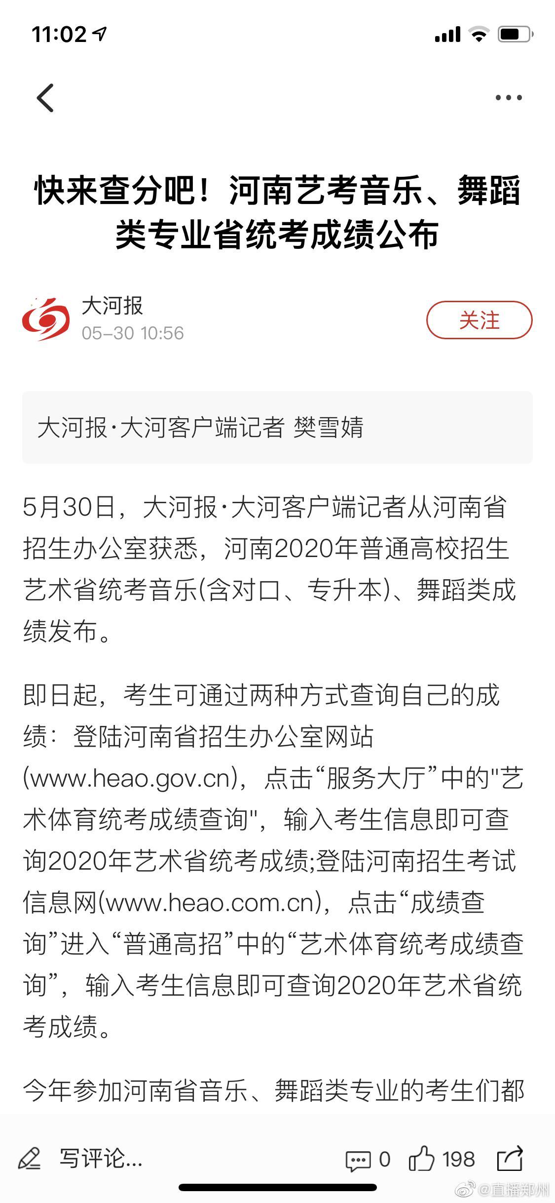 郑州 河南艺考音乐、舞蹈类专业省统考成绩公布