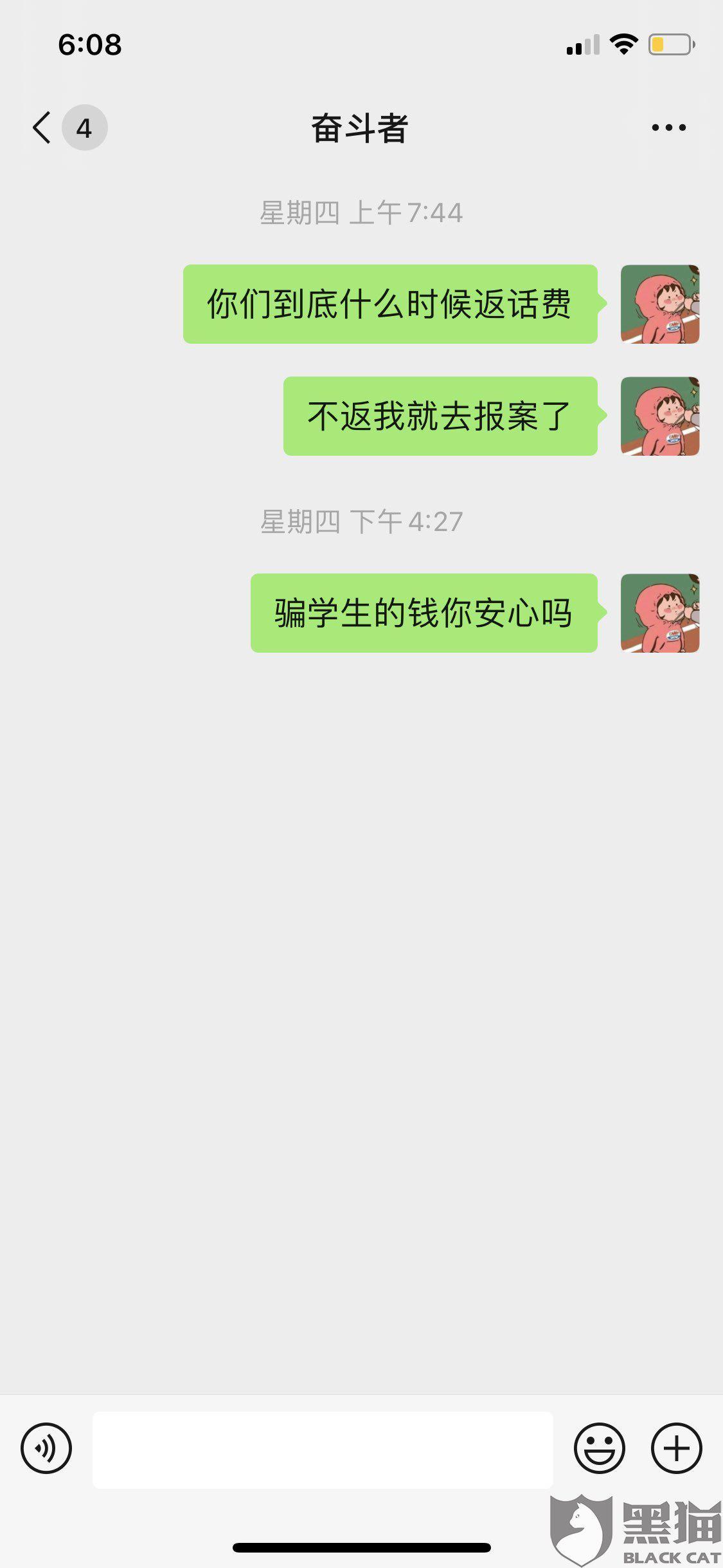 黑猫投诉:广州龙洞华为手机门店骗局