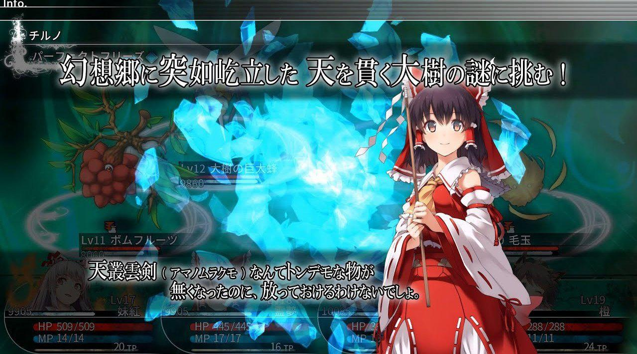 『東方の迷宮 幻想郷と天貫の大樹』2020年夏季在PS4/NS平台发售
