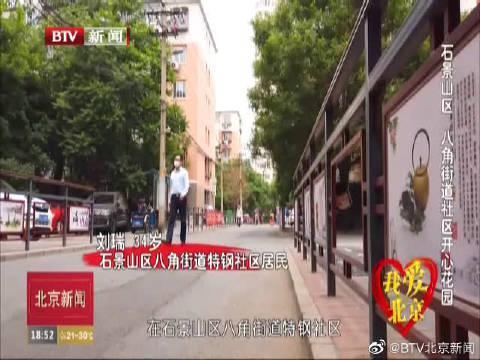 北京:石景山区八角街道社区开心花园