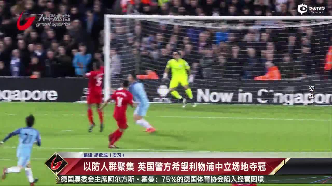 视频-以防人群聚集 英国警方希望利物浦中立场地夺冠