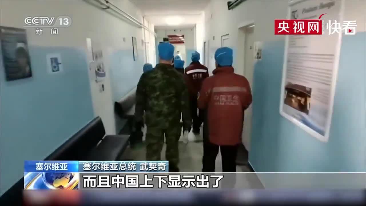 塞尔维亚总统:中国面对疫情积极推动全球合作