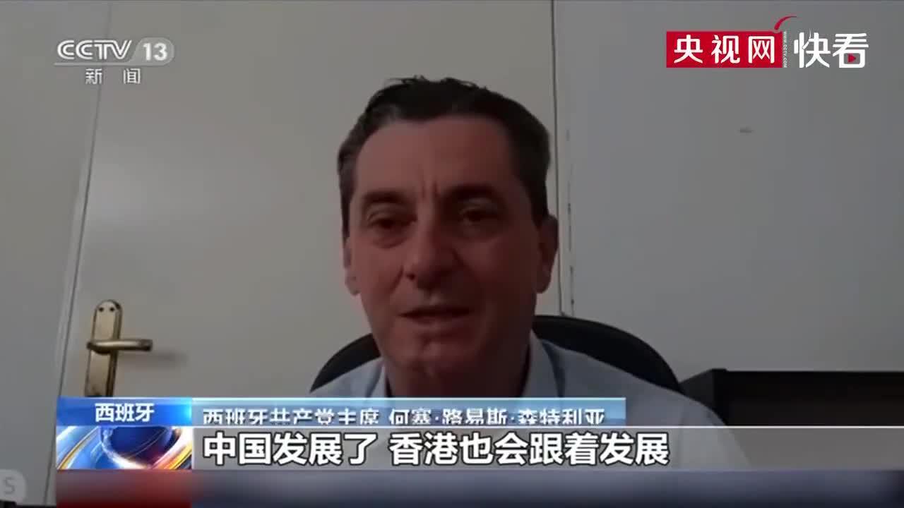 西班牙共产党主席:涉港国家安全立法利于香港未来发展