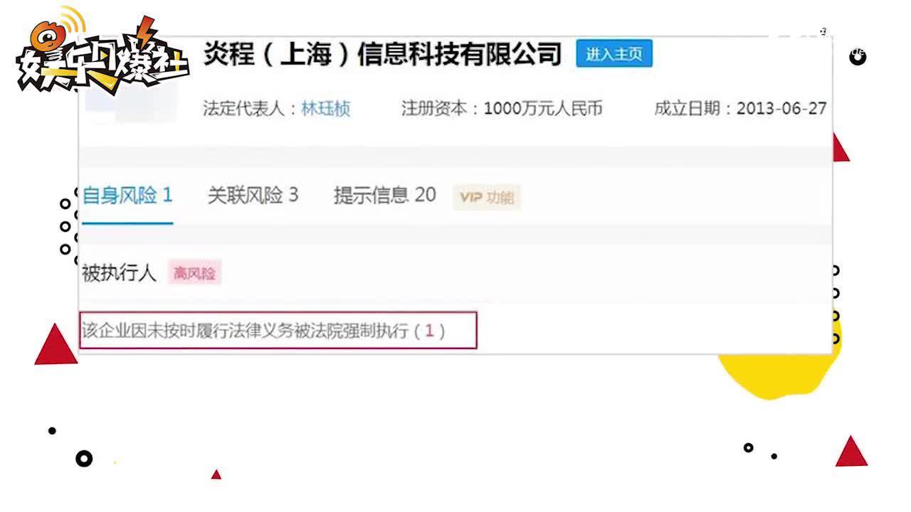 视频:离婚后共进退?李小璐贾乃亮惹官司遭强制执行600万