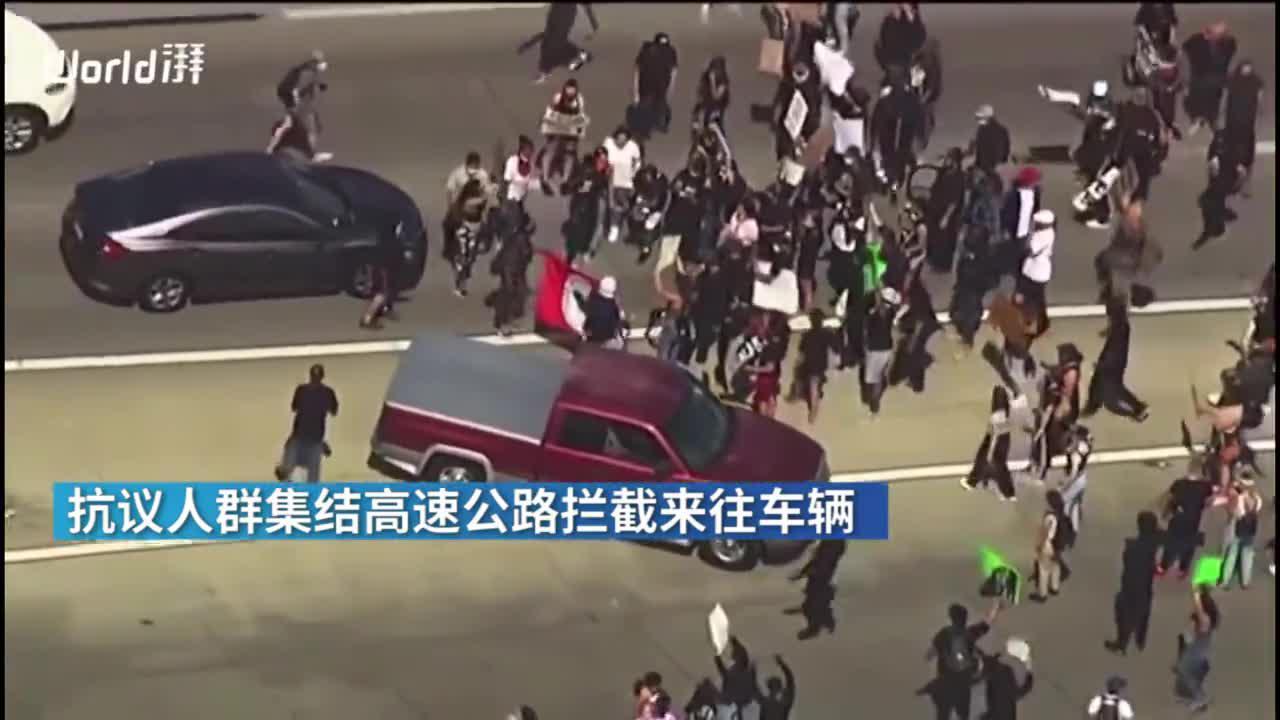 美国抗议人群集结加州高速拦车,五角大楼派军警部队前往明州