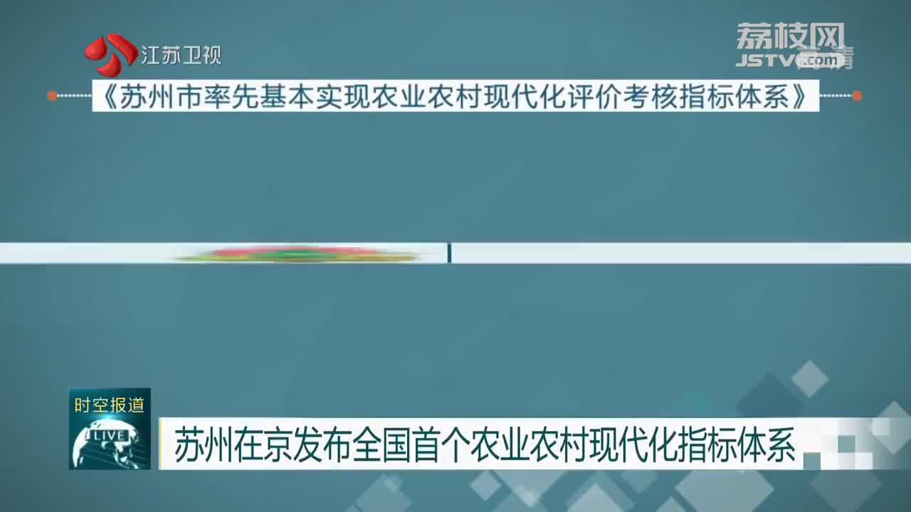 """苏州在京发布全国首个农业农村现代化指标体系 以科学指标体系探索""""苏州经验"""""""