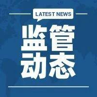 中国银保监会发布《关于加强典当行监督管理的通知》并答记者问