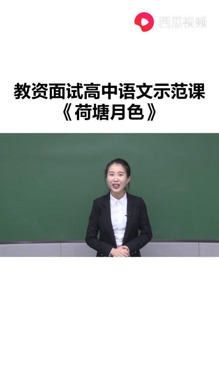 全国教师资格面试高中语文学科示范课《荷塘月色》