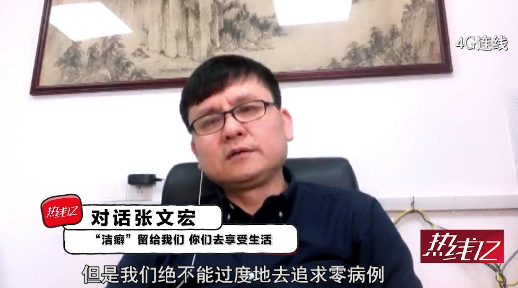 """张文宏:过分追求干净和零病例,事实上是叫""""洁癖"""""""