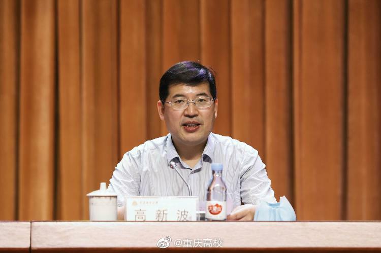 高新波任重庆邮电大学党委副书记、校长