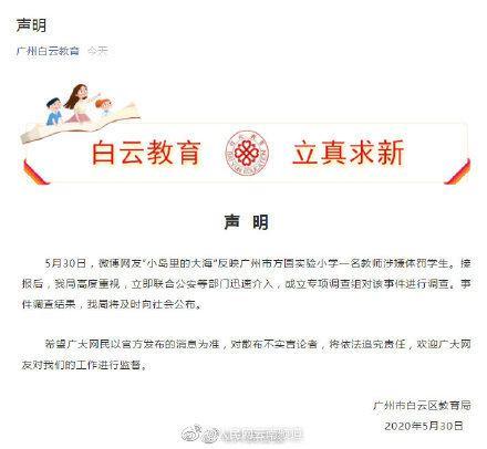 广州教育局回应小学教师涉嫌体罚学生:已成立专项调查组