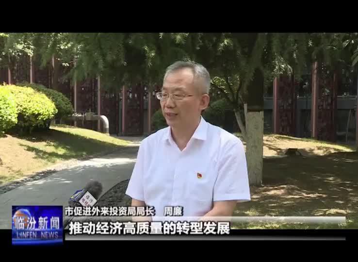 临汾市党政代表团赴浙江省、陕西省考察学习结束