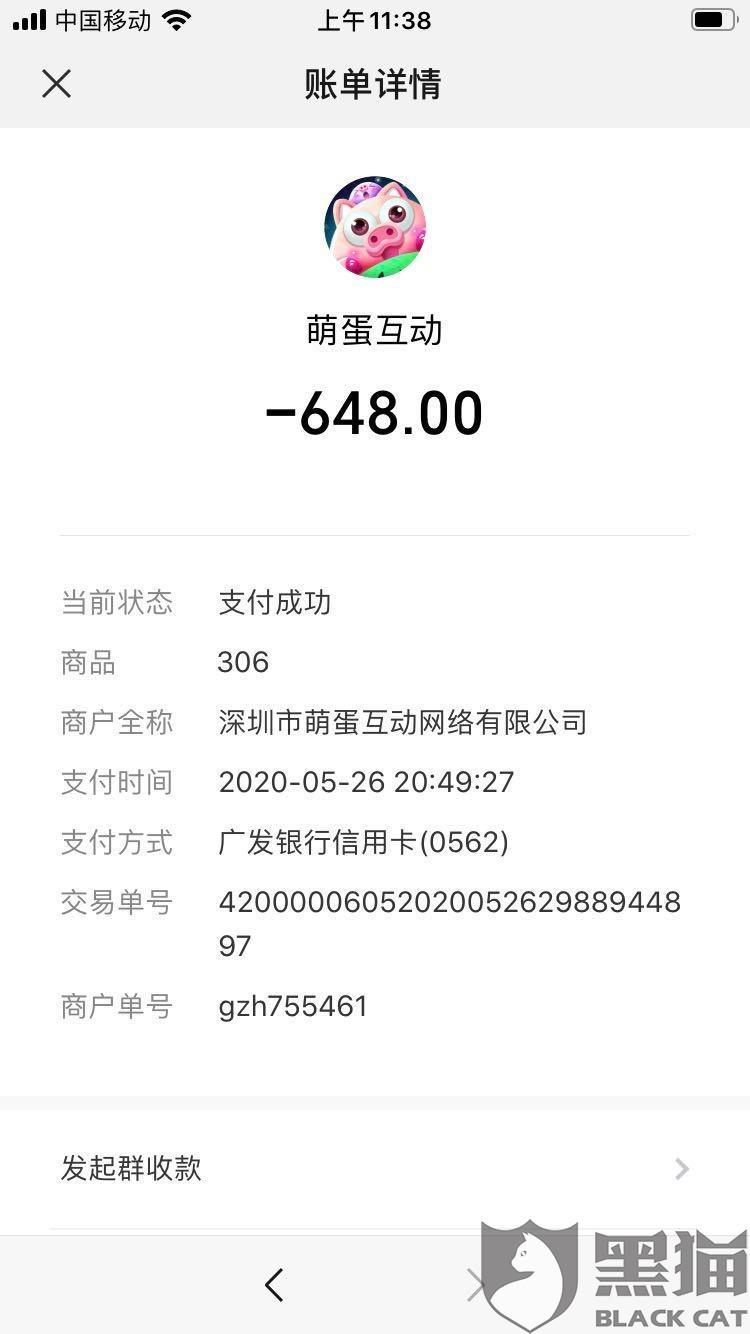 黑猫投诉:深圳市萌蛋互动网络有限公司 微信小程序恶意扣款