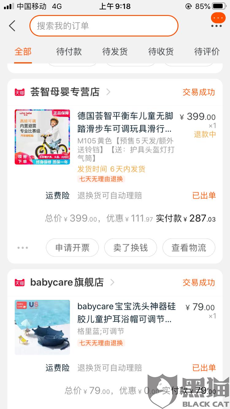 黑猫投诉:荟智母婴店存在欺骗消费者