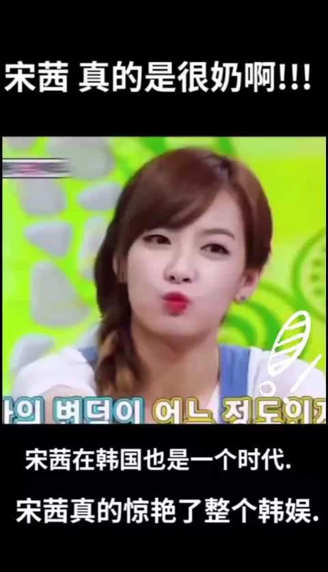宋茜当时真的惊了整个韩娱😘 宋茜真的很奶,很A!