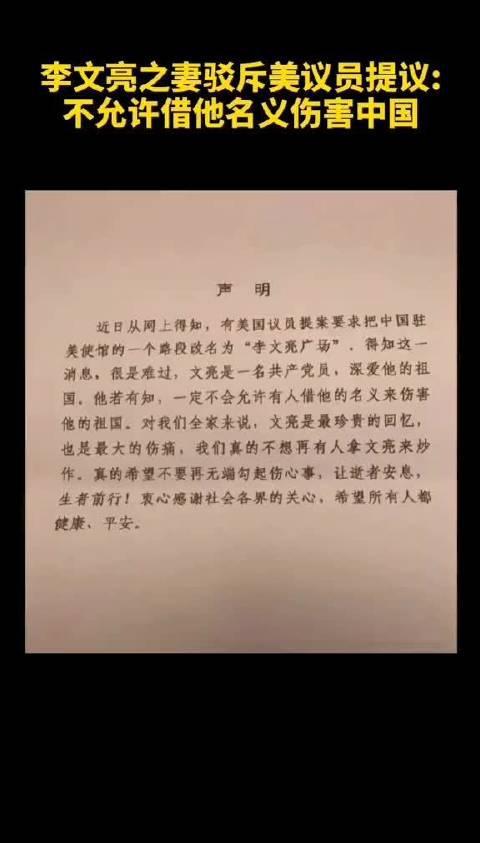 李文亮的妻子5月30日发表声明驳斥美议员提议:文亮是一名共产党员……