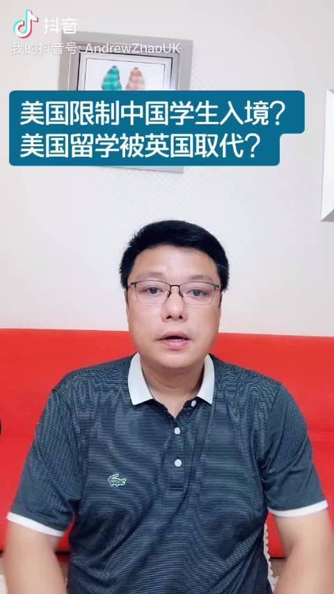 美国限制中国学生入境?美国留学会被英国取代?
