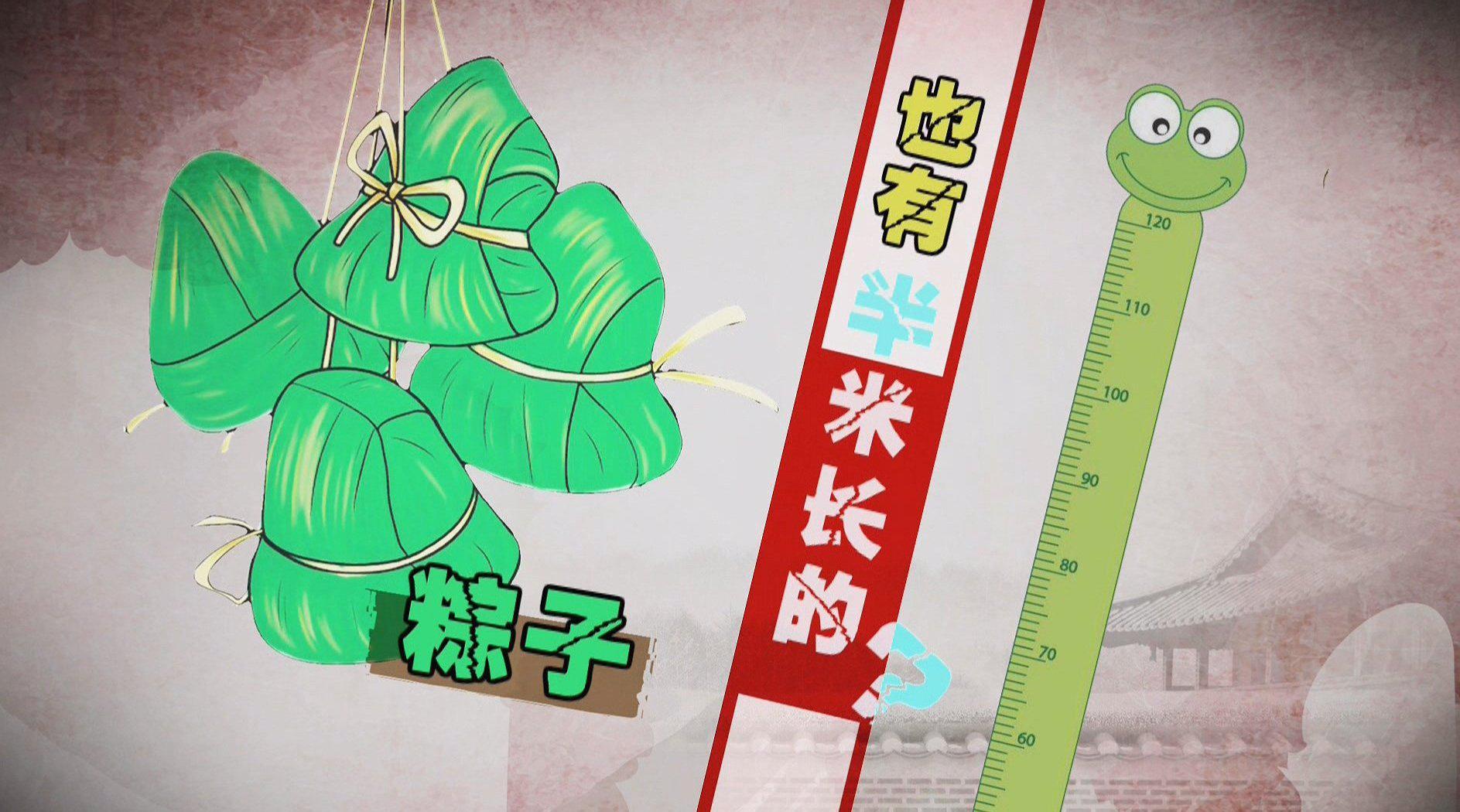 粽子也有半米长的,是真的吗?
