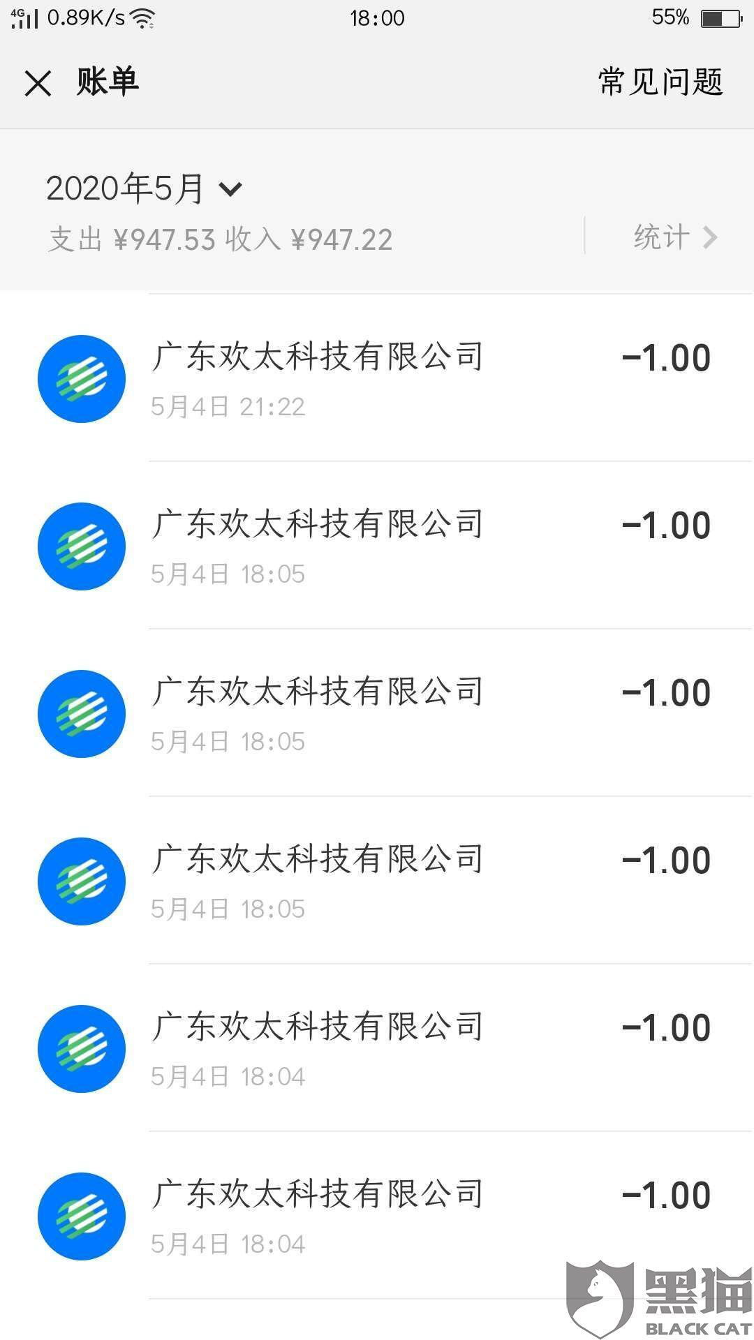 黑猫投诉:广东欢太科技诱导未成年消费
