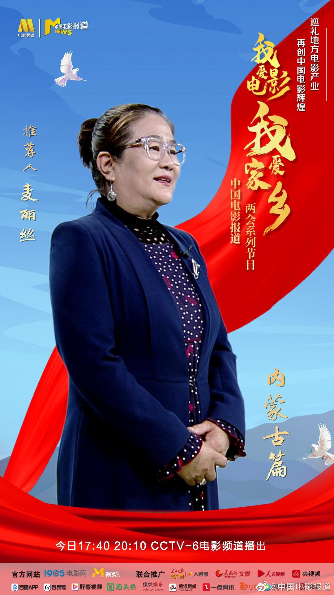 今日17:40 20:10 CCTV-6电影频道播出《中国电影报道》特别节目