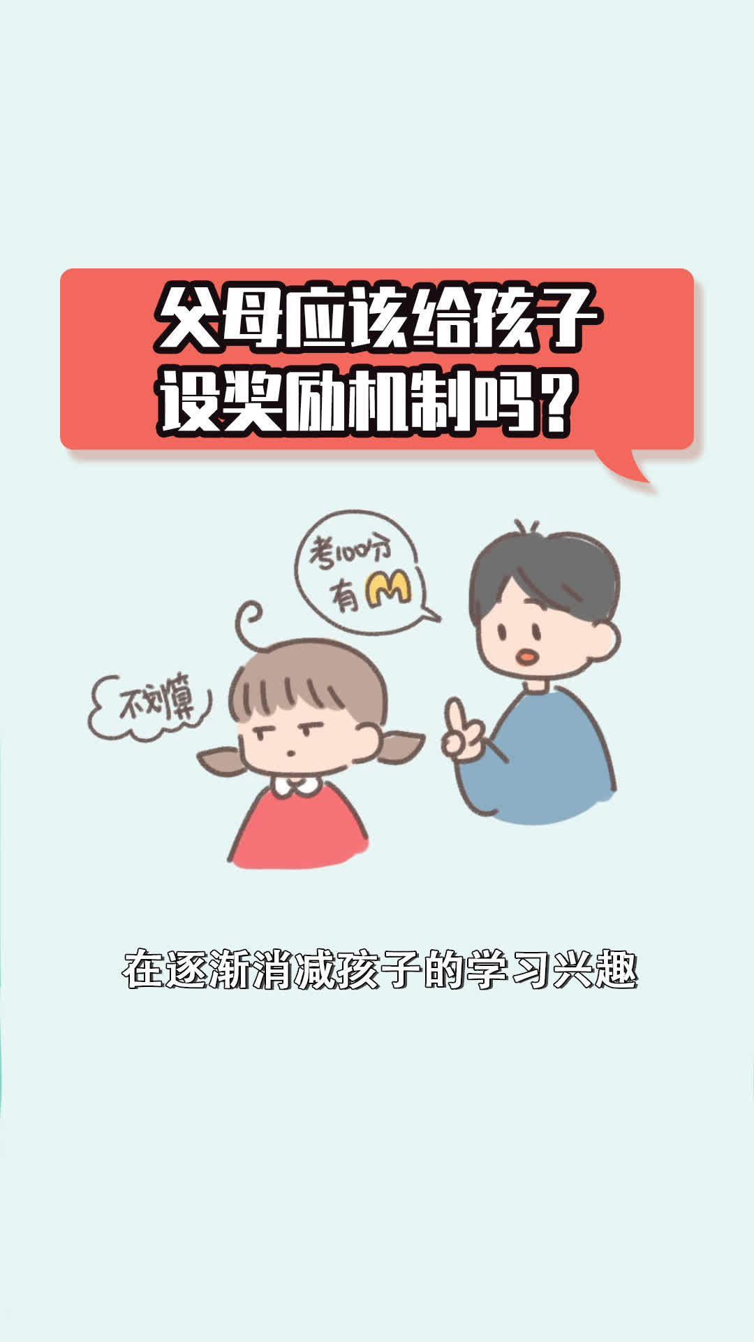 38-父母应该给孩子设奖励机制吗?