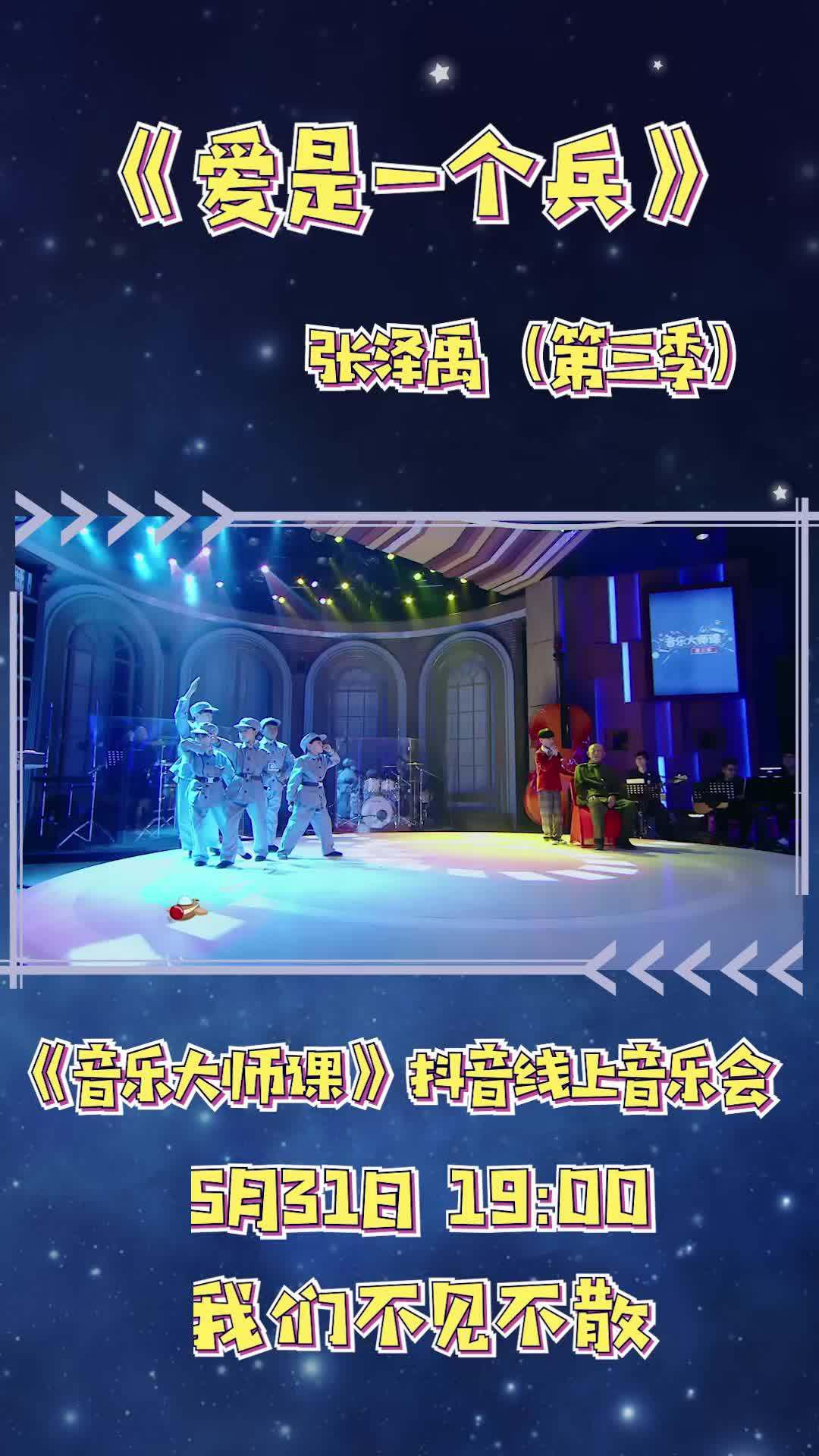 第三学年的张泽禹同学用这首歌曲为爷爷歌唱……
