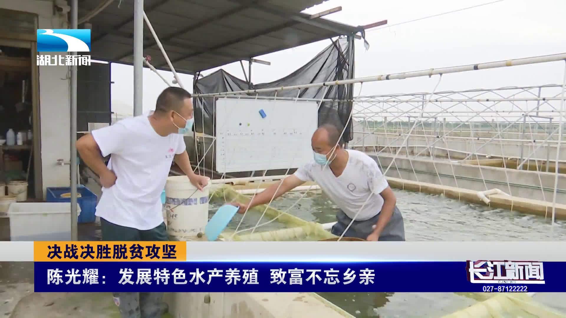 致富不忘乡亲 陈光耀:发展特色水产养殖 带动村民增收致富