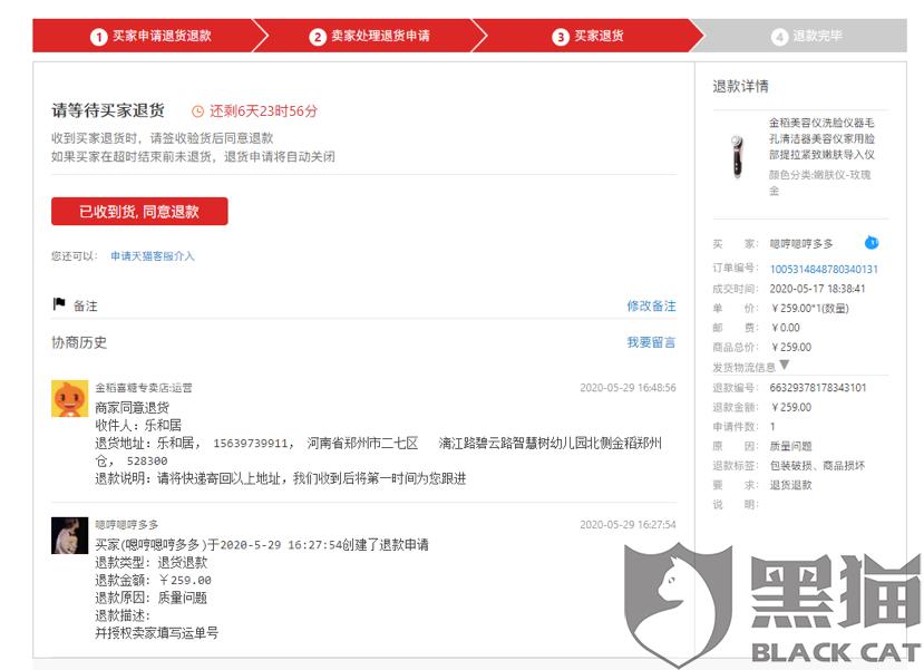 黑猫投诉:金稻喜糖天猫旗舰店虚假发货拒不退款