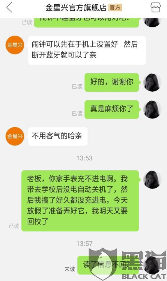 黑猫投诉:拼多多金星兴官方旗舰店发过来的手表充不进电,联系客服后客服不处理