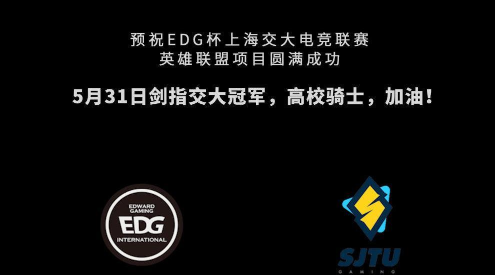 """上海交大""""EDG杯""""英雄联盟联赛火力全开……"""