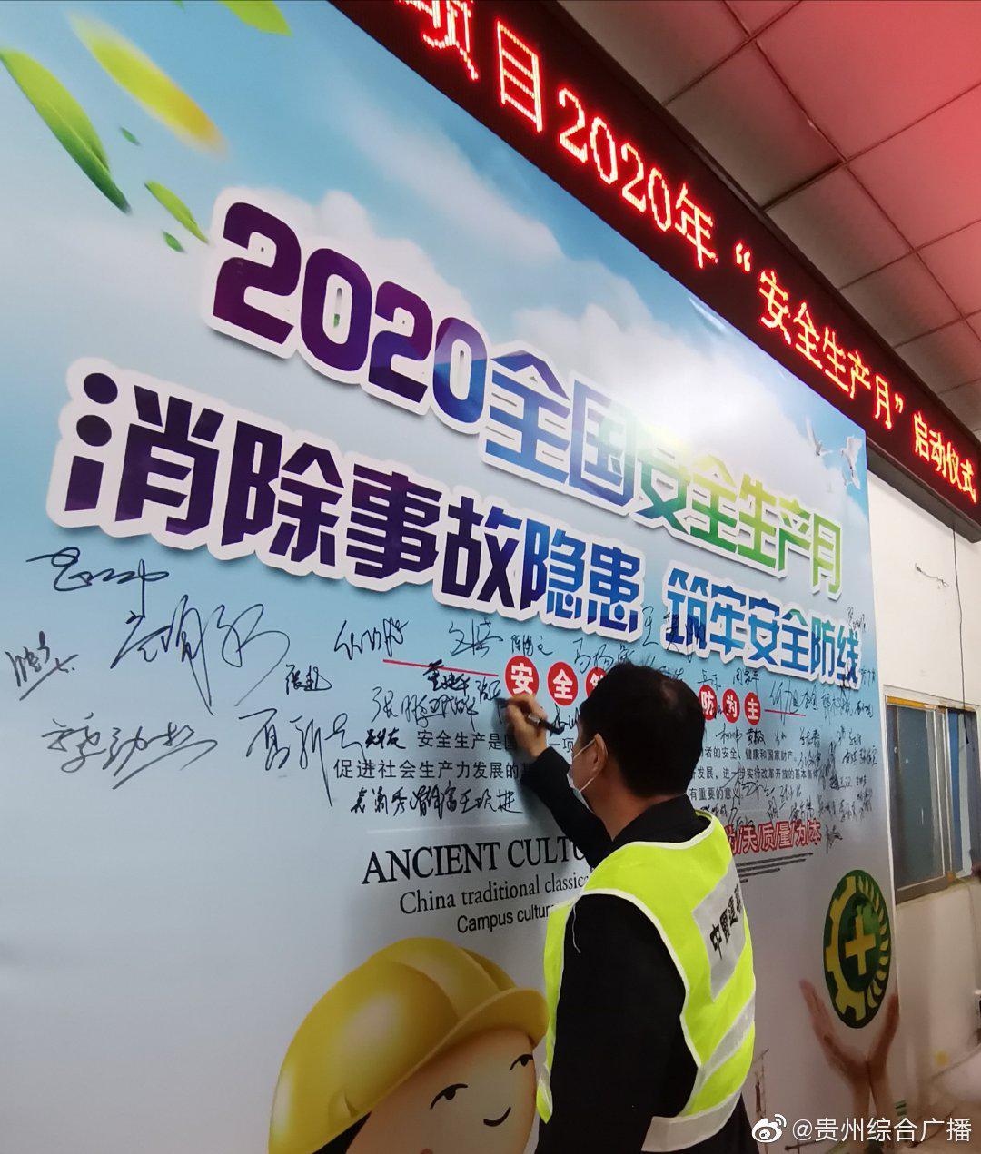 """贵州最大超高层集群项目启动""""安全生产月""""系列活动"""