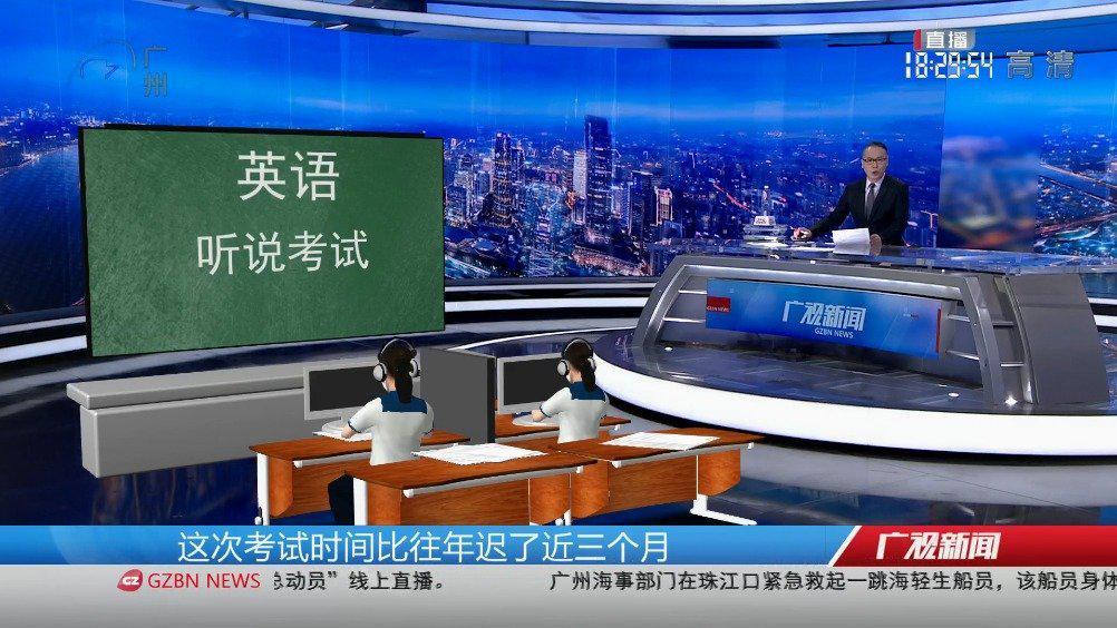广州 英语听说考试开考 考务调整保安全