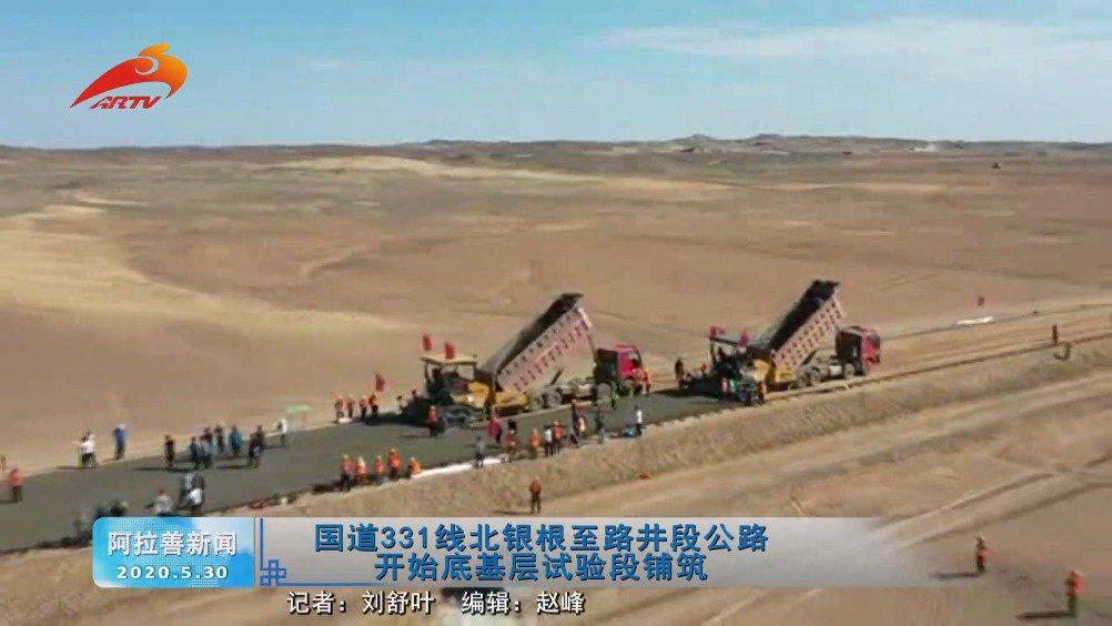 国道331线北银根至路井段公路开始底基层试验段铺筑