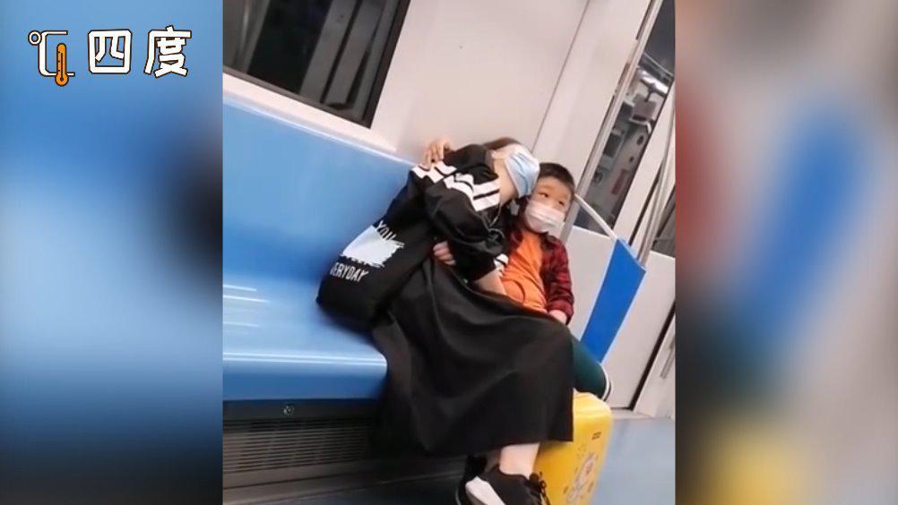 小肩膀大温暖!男童地铁上守护熟睡妈妈 下车前一幕更暖心