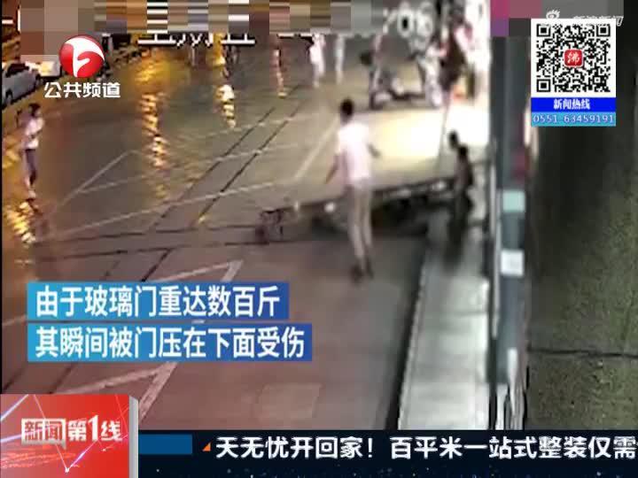 《新闻第一线》 四川:为救三小孩  女子手撑玻璃门被砸昏