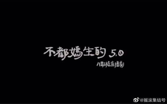 草東沒有派對 不都媽生的5.0釋出《如常》錄音室版本