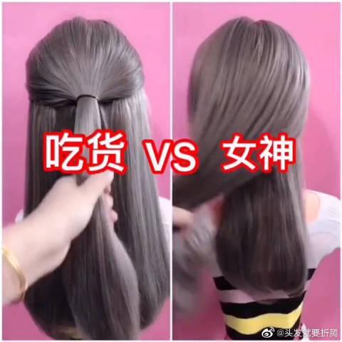 吃货and女神发型,你觉得哪一个好看?