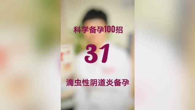 科学备孕100招(31/100)滴虫性阴道炎备孕