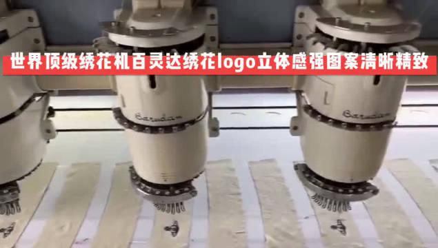 日本进口机器刺绣 少量现货 这款也是防uv的 面料比较软……