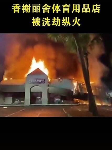 抗议者洗劫了香榭丽舍体育用品商店之后……