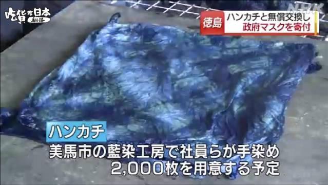 """日本蓝染制衣企业推出""""口罩换手帕""""活动……"""