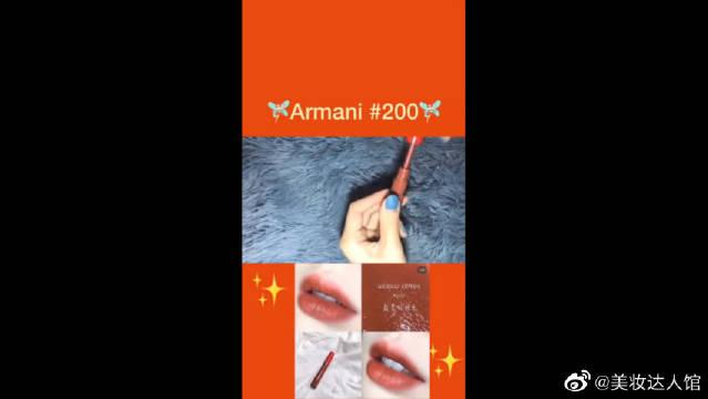 口红:阿玛尼200丝绒哑光红棕色唇釉试色……